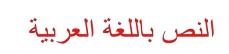 Text auf arabisch